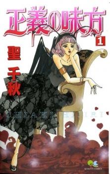 Image result for seigi no mikata manga
